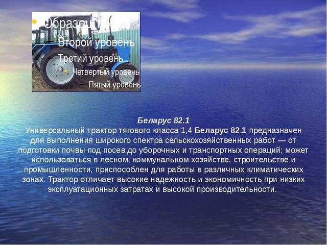Беларус 82.1 Универсальный трактор тягового класса 1,4 Беларус 82.1 предназна...