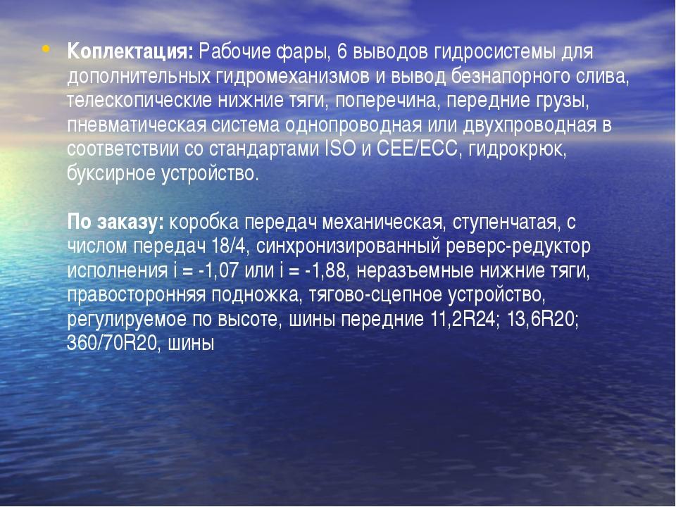 Коплектация: Рабочие фары, 6 выводов гидросистемы для дополнительных гидромех...