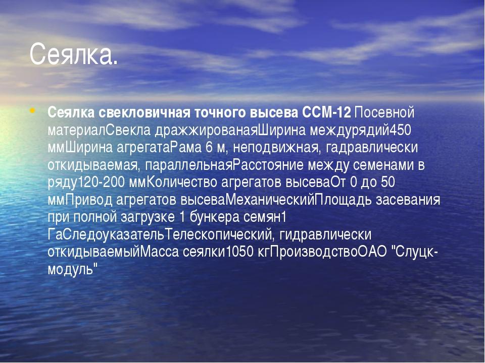 Сеялка. Сеялка свекловичная точного высева ССМ-12 Посевной материалСвекла дра...
