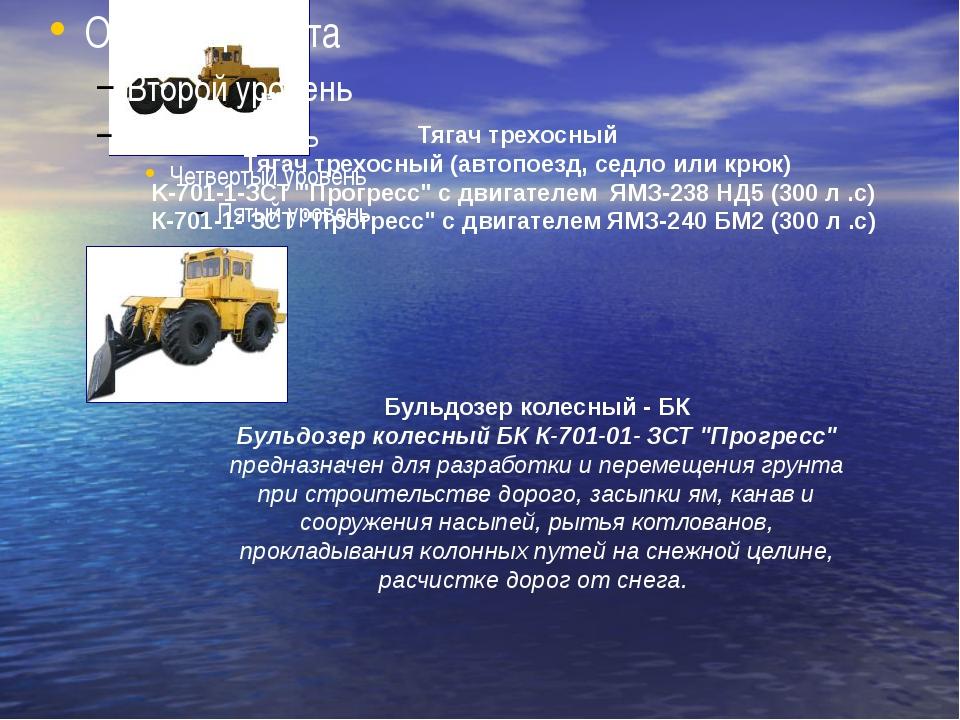 """Тягач трехосный Тягач трехосный (автопоезд, седло или крюк) K-701-1-ЗСТ """"Прог..."""