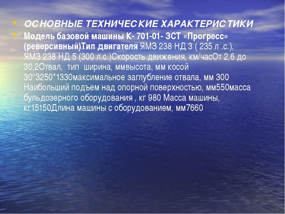 ОСНОВНЫЕ ТЕХНИЧЕСКИЕ ХАРАКТЕРИСТИКИ Модель базовой машины К- 701-01- ЗСТ «Про...