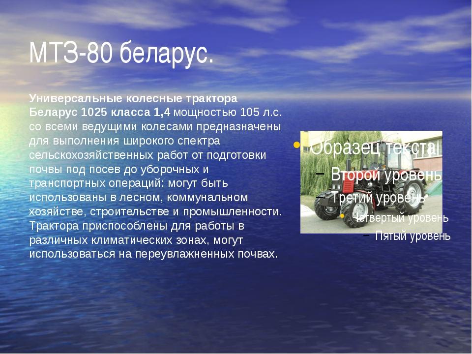 МТЗ-80 беларус. Универсальные колесные трактора Беларус 1025 класса 1,4 мощно...