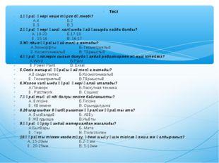 Тест 1.Құрақ өнері неше түрге бөлінеді? А.4  Б.2 Ә.5 В.3 2.Құрақ өнері қаза