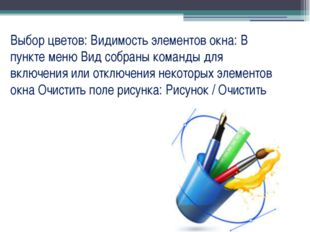 Выбор цветов: Видимость элементов окна: В пункте меню Вид собраны команды для