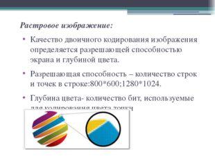 Растровое изображение: Качество двоичного кодирования изображения определяет