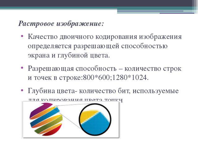 Растровое изображение: Качество двоичного кодирования изображения определяет...
