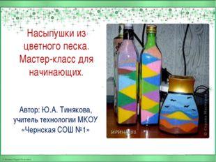 Насыпушки из цветного песка. Мастер-класс для начинающих. Автор: Ю.А. Тиняков
