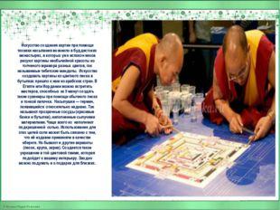 Искусство создания картин при помощи техники насыпания возникло в буддистских