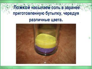 Ложкой насыпаем соль в заранее приготовленную бутылку, чередуя различные цве