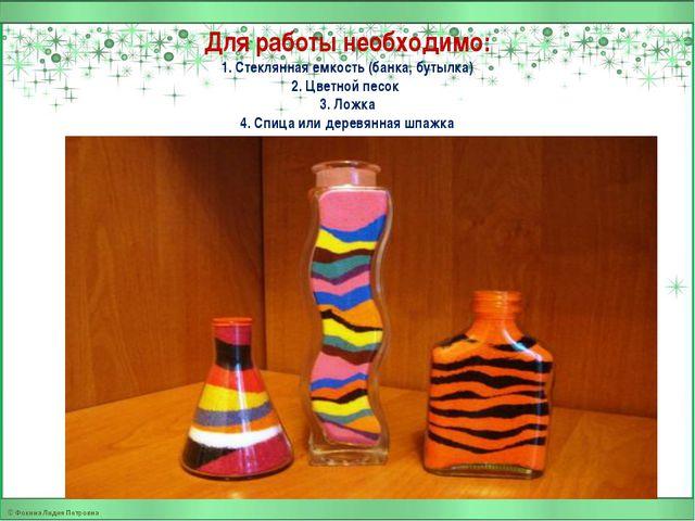 Для работы необходимо: 1. Стеклянная емкость (банка, бутылка) 2. Цветной песо...