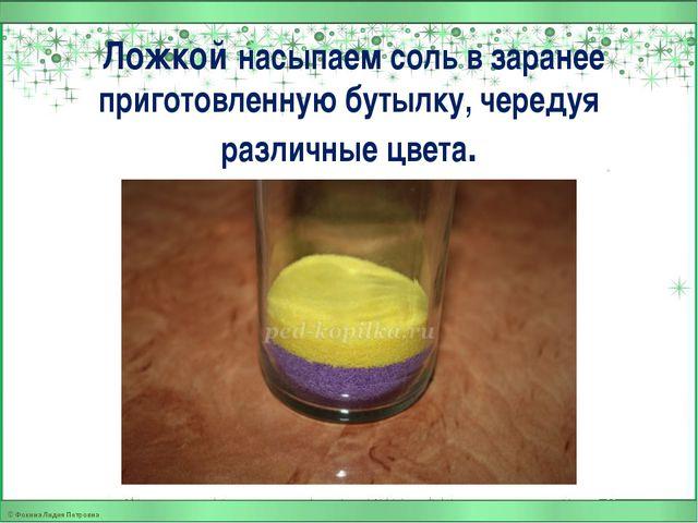 Ложкой насыпаем соль в заранее приготовленную бутылку, чередуя различные цве...