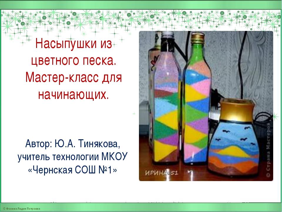 Насыпушки из цветного песка. Мастер-класс для начинающих. Автор: Ю.А. Тиняков...