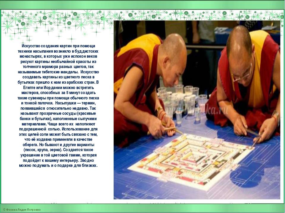 Искусство создания картин при помощи техники насыпания возникло в буддистских...