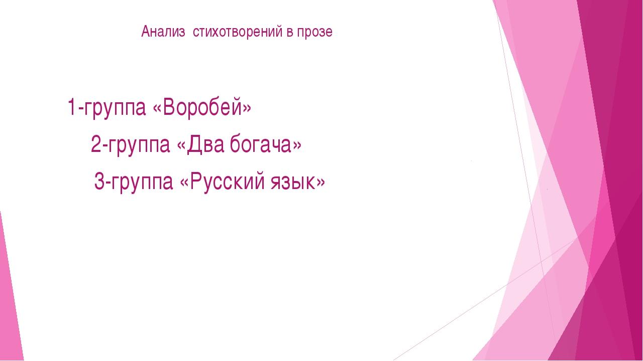Анализ стихотворений в прозе 1-группа «Воробей» 2-группа «Два богача» 3-групп...