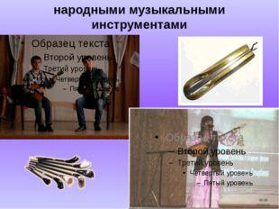 народными музыкальными инструментами