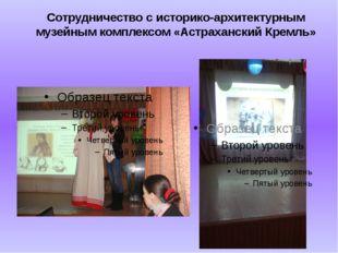 Сотрудничество с историко-архитектурным музейным комплексом «Астраханский Кре