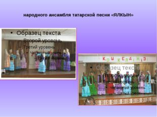 народного ансамбля татарской песни «ЯЛКЫН»