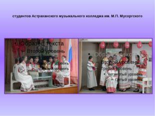 студентов Астраханского музыкального колледжа им. М.П. Мусоргского