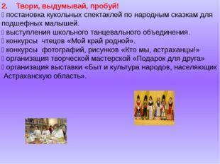 2. Твори, выдумывай, пробуй!  постановка кукольных спектаклей по народным ск
