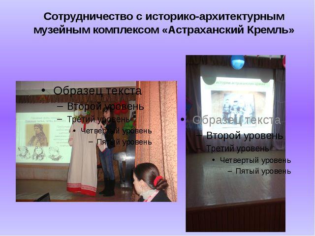 Сотрудничество с историко-архитектурным музейным комплексом «Астраханский Кре...