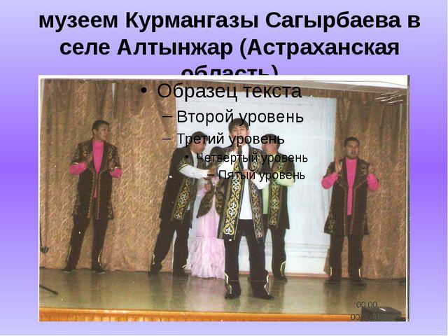 музеем Курмангазы Сагырбаева в селе Алтынжар (Астраханская область)