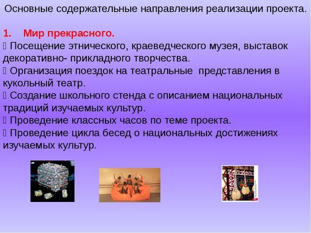 Основные содержательные направления реализации проекта. 1. Мир прекрасного. ...