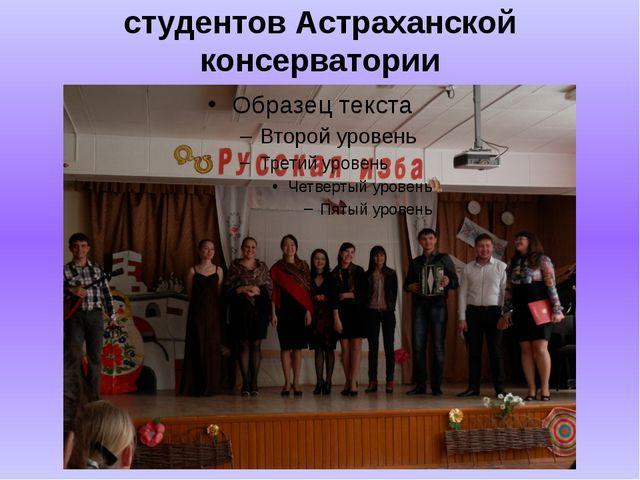 студентов Астраханской консерватории