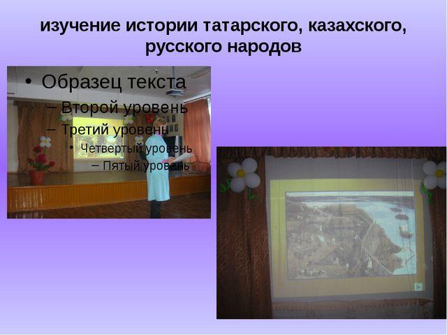 изучение истории татарского, казахского, русского народов