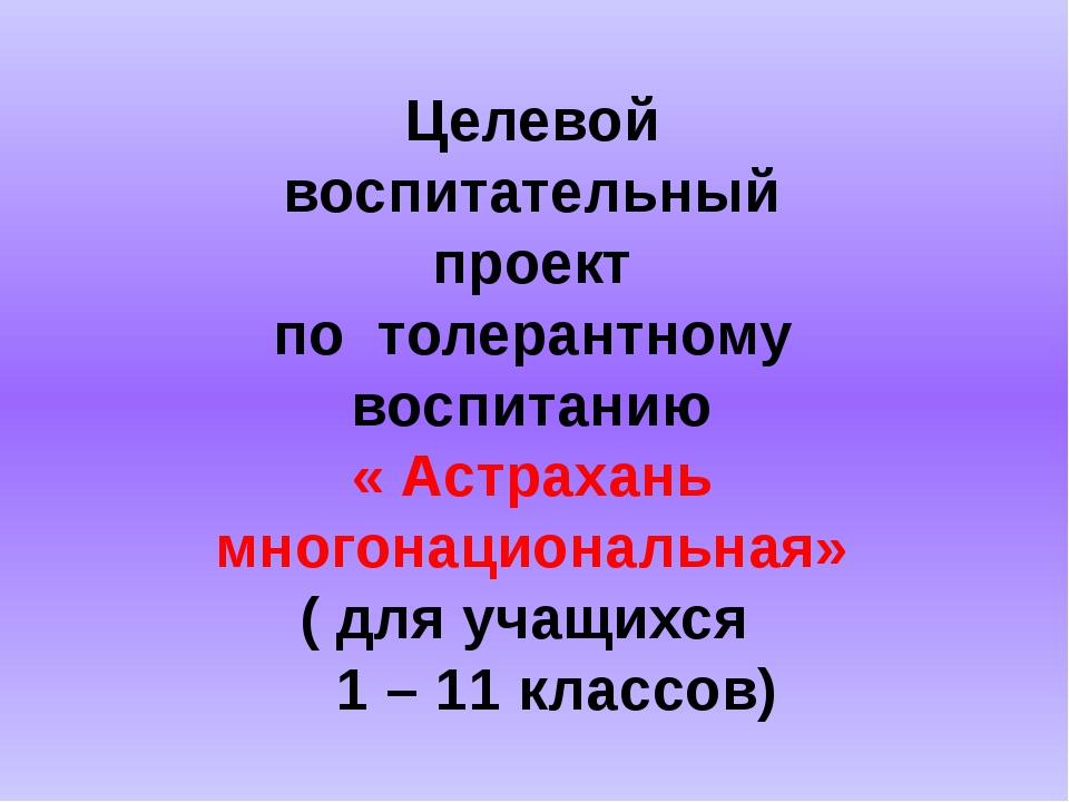 Целевой воспитательный проект по толерантному воспитанию « Астрахань многонац...
