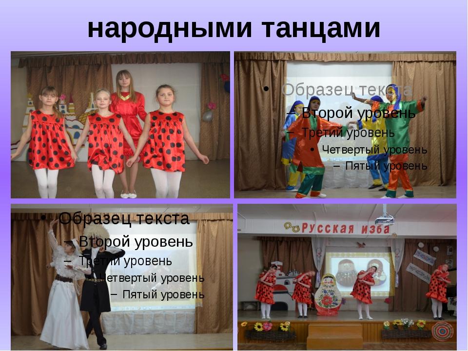 народными танцами