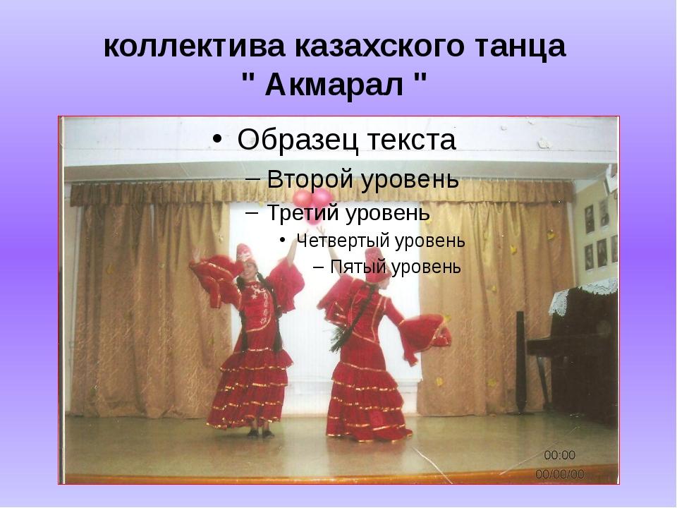 "коллектива казахского танца "" Акмарал"""