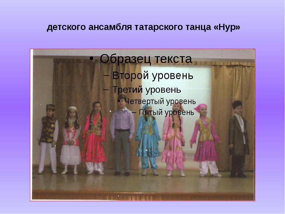 детского ансамбля татарского танца «Нур»