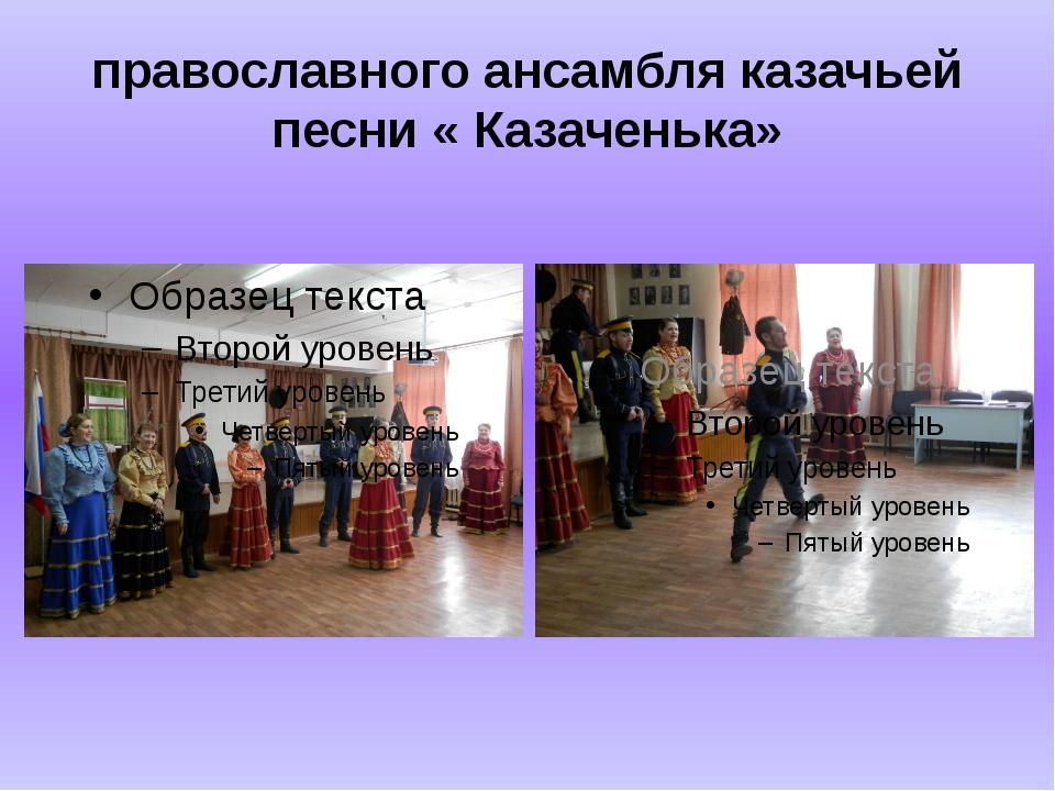 православного ансамбля казачьей песни « Казаченька»