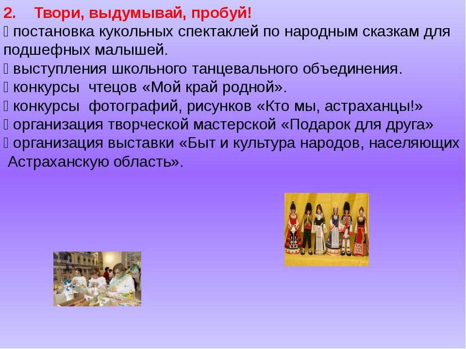 2. Твори, выдумывай, пробуй!  постановка кукольных спектаклей по народным ск...