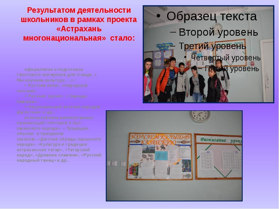 Результатом деятельности школьников в рамках проекта «Астрахань многонационал...