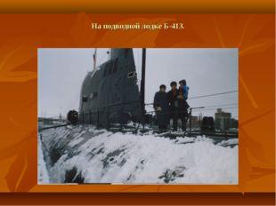 На подводной лодке Б-413.