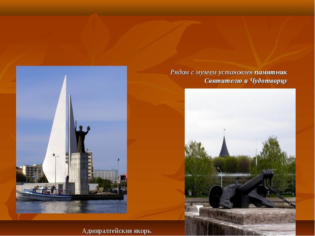 Рядом с музеем установлен памятник  Святителю и Чудотворцу Николаю. Адми...