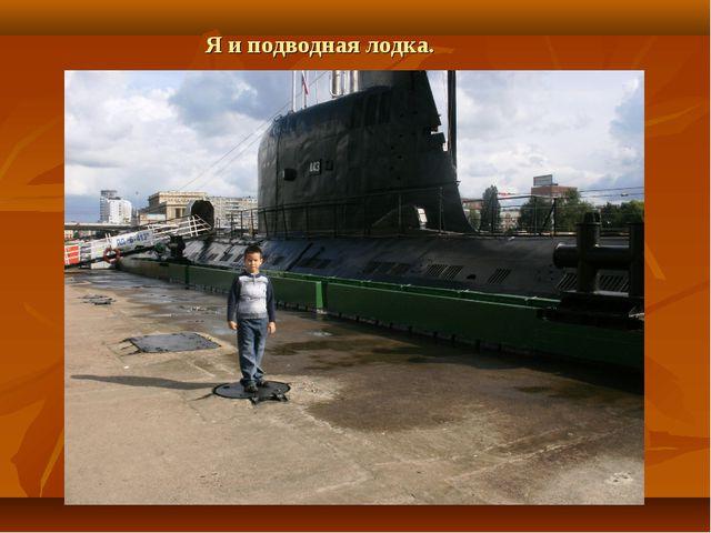 Я и подводная лодка.