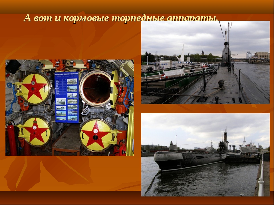 А вот и кормовые торпедные аппараты.