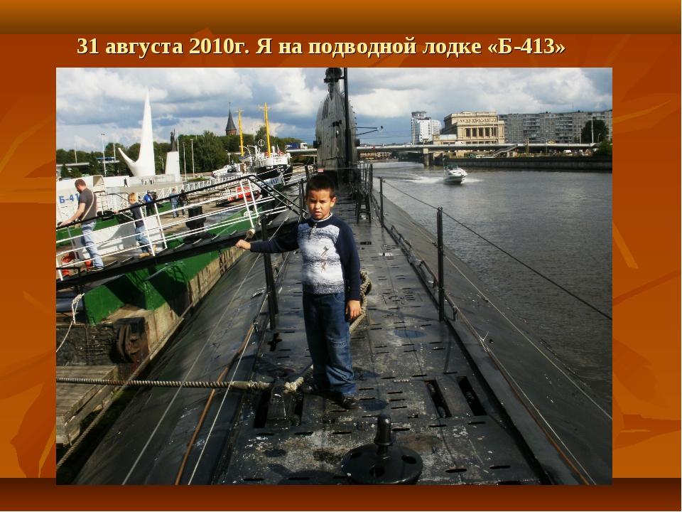 31 августа 2010г. Я на подводной лодке «Б-413»