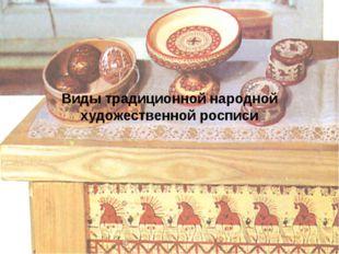 Виды традиционной народной художественной росписи