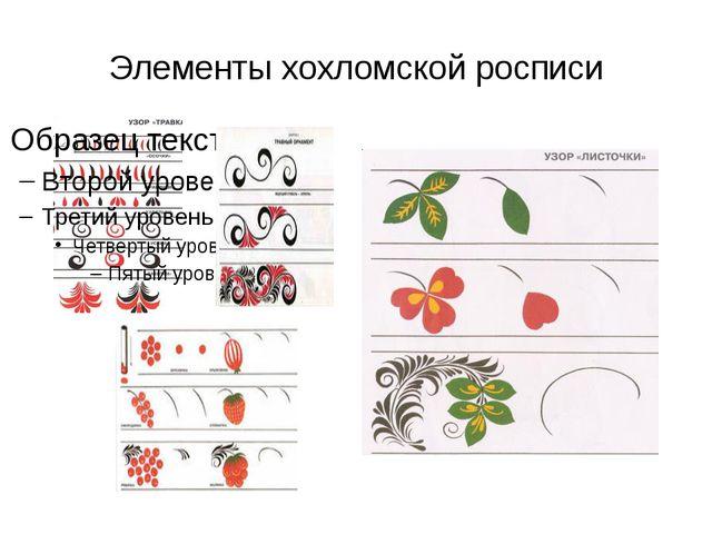 Элементы хохломской росписи