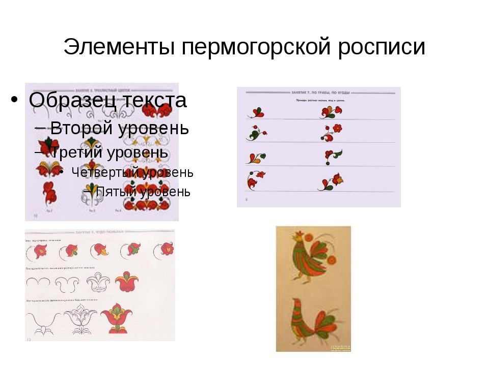 Элементы пермогорской росписи