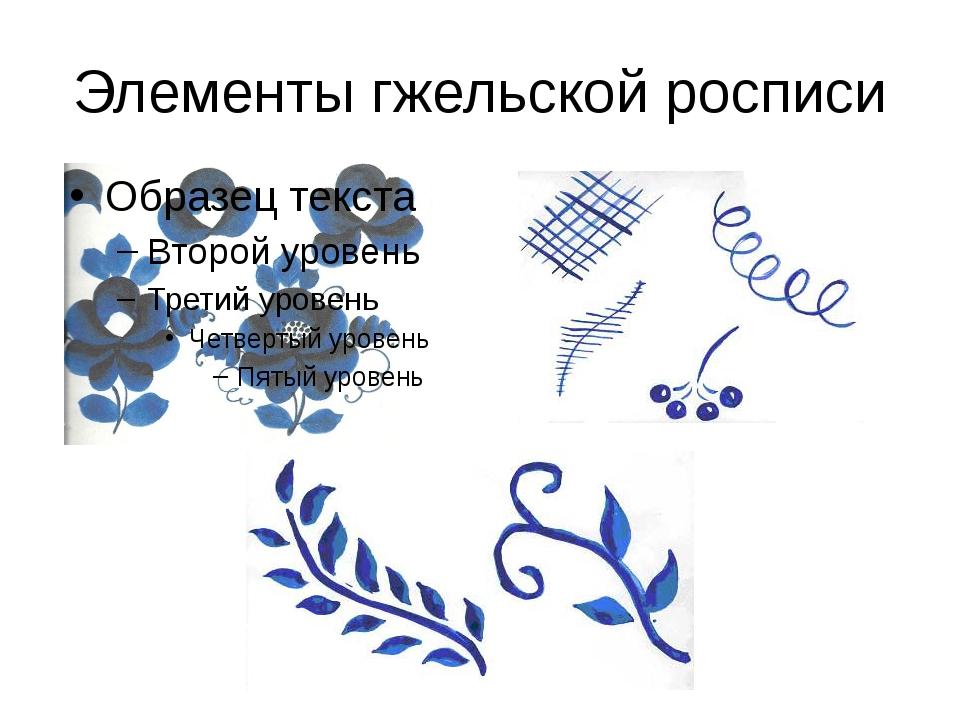 Элементы гжельской росписи