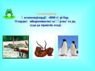 Қосмекенділер Қосмекенділердің-4000 түрі бар. Олардың айырмашылығы құрлықта д