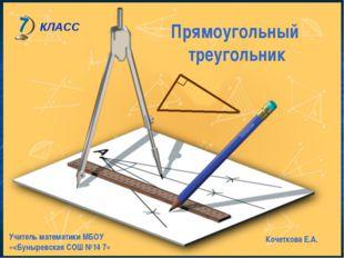 Прямоугольный треугольник Учитель математики МБОУ «