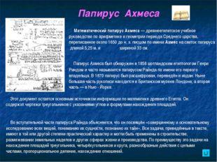 Папирус Ахмеса Математический папирус Ахмеса — древнеегипетское учебное руков