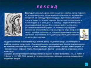 Е В К Л И Д Евклид (Eνκλειδηζ), древнегреческий математик, автор первого из д