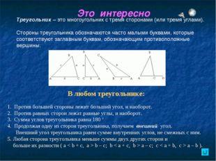 Это интересно Треугольник – это многоугольник с тремя сторонами (или тремя уг