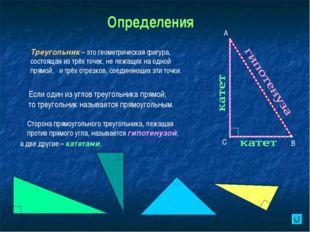 Определения Если один из углов треугольника прямой, то треугольник называется